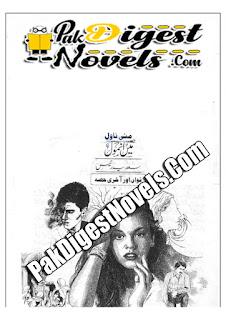 Mein Anmol Part 9 Last (Mini Novel) By Sadia Raees