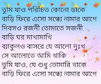 Shondhye Namar Aagye Lyrics