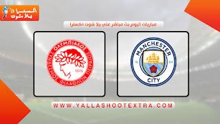 نتيجة مباراة مانشستر سيتي وأوليمبياكوس بث مباشر اليوم 03-11-2020 في دوري أبطال أوروبا