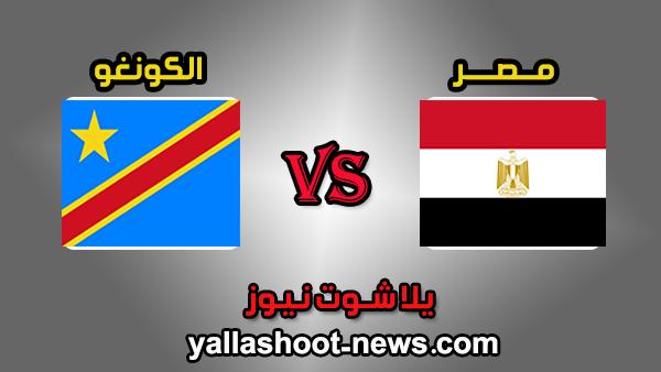 يلا شوت الجديد ترتيب مجموعة مصر بعد الفوز علي الكونغو في كأس أمم أفريقيا 2019