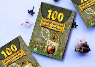 كتاب العظماء المائة تأليف جهاد الترباني تحميل pdf ملخص نبدة عن الكاتب