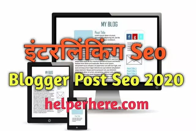 Internallinking Seo In Hindi