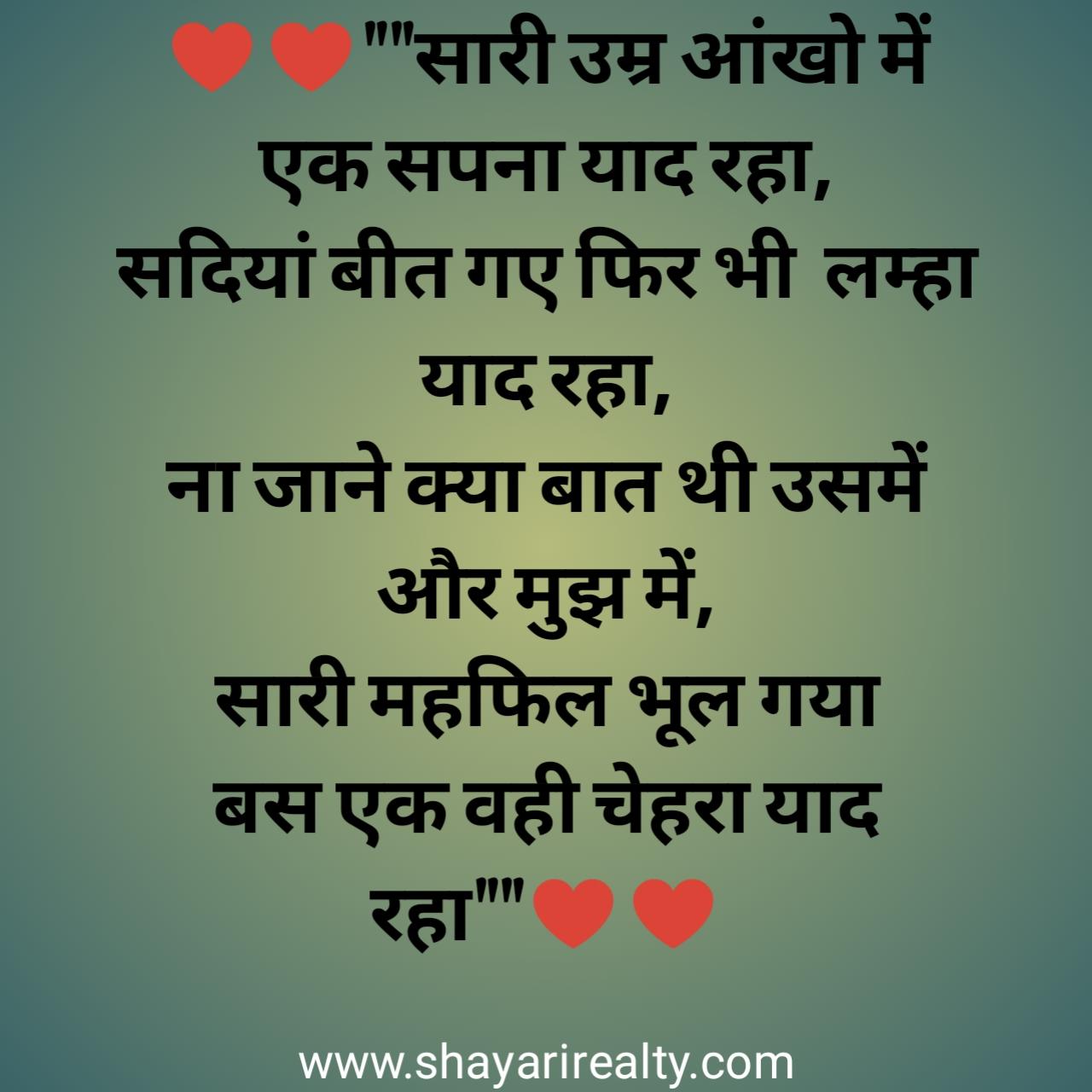 Love shayari, hindi love shayari