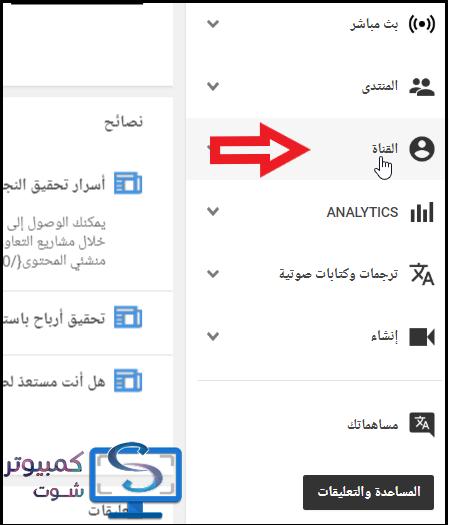 اختيار-القناة-قي-اليوتيوب