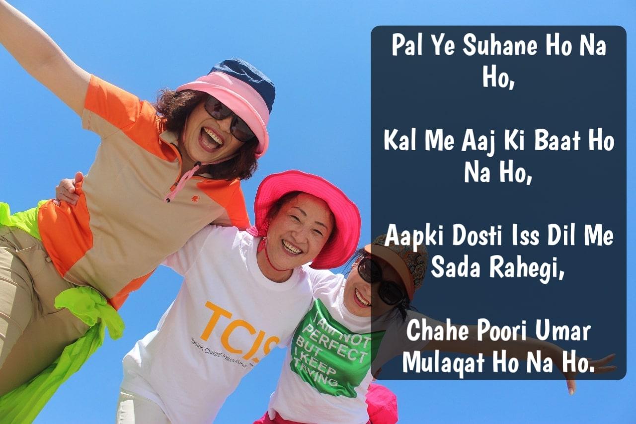 dosti shayari wallpaper free download