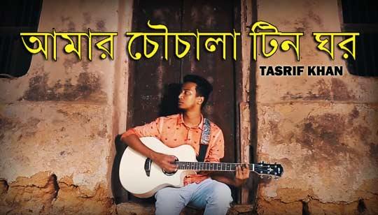 Chouchala Tin Ghor Song by Tasrif Khan from Kureghor Band