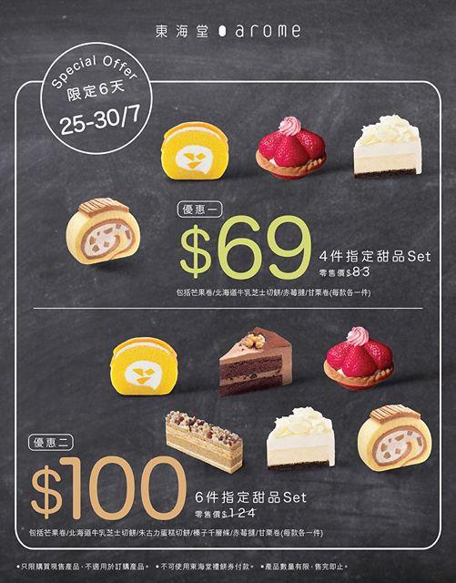 東海堂: $69四件甜品 至7月30日