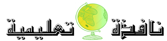 نافذة تعليمية  فروض الفيزياء و الكيمياء الثانية باكلوريا الدولي خيار فرنسية