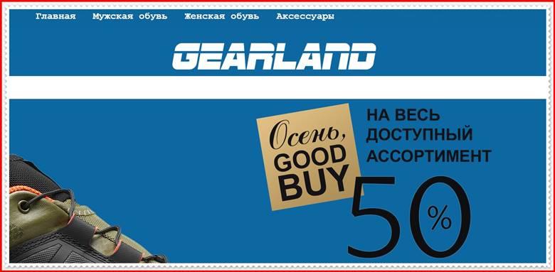 Мошеннический сайт gear-land.ru – Отзывы о магазине, развод! Фальшивый магазин