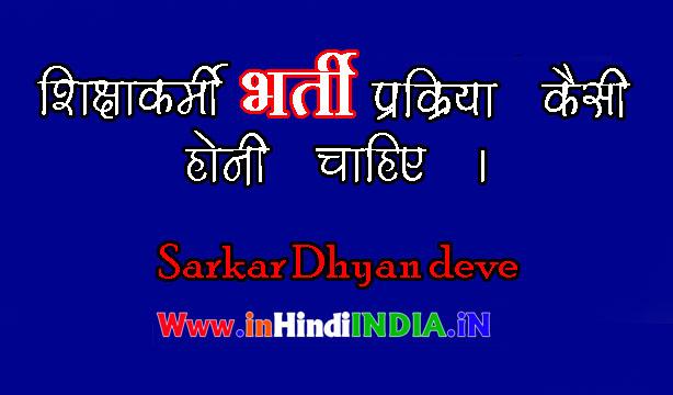 siksha karmi bharti prakriya kaisi honi chahiye www.inhindiindia.in