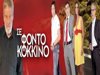 Se-fonto-kokkino-prwtagwnisti-Andrea-Gewrgiou