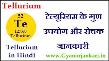 टेल्यूरियम (Tellurium) के गुण उपयोग और रोचक जानकारी Tellurium in Hindi