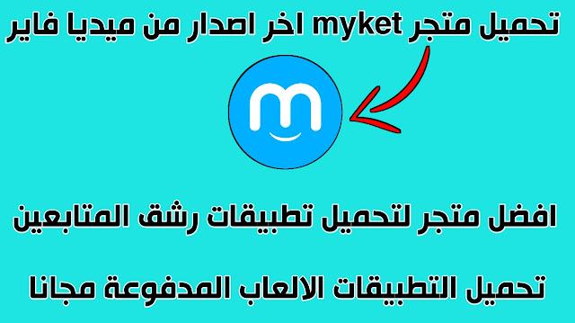 تحميل متجر myket اخر اصدار من ميدا فاير افضل متجر لتحميل تطبيقات رشق المتابعين