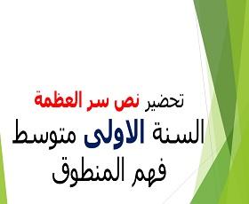 تحضير نص سر العظمة لغة عربية سنة أولى متوسط، مذكرة درس: