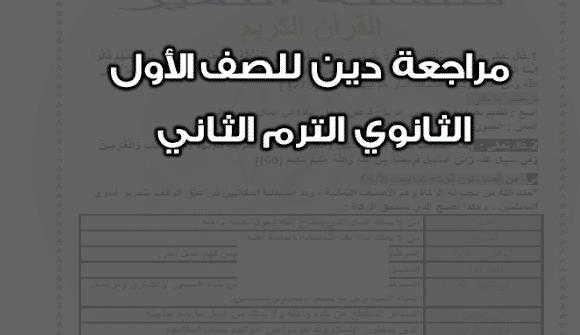 مذكرة مراجعة مادة التربية الإسلامية للصف الأول الثانوى الترم الثانى 2020