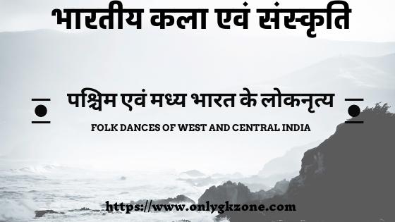 पश्चिम-एवं-मध्य-भारत-के-लोकनृत्य