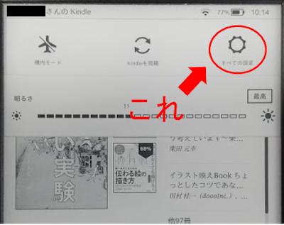 Kindle本体のメモリの空き容量の確認手順その2_「すべての設定」を選択