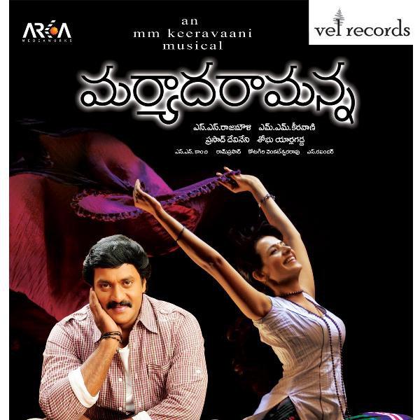 Maryada Ramanna (2010) Telugu Songs Lyrics