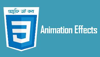 ব্লগার Thumbnails Image এ Css3 Animation Effects যুক্ত করুন