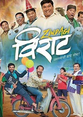Zindagi Virat 2017 Marathi 400MB HDRip 480p x264