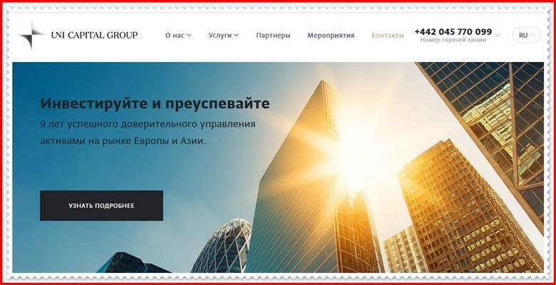 Мошеннический сайт uni-capital.com – Отзывы, развод, платит или лохотрон? Мошенники