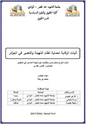 مذكرة ماستر: آليات الرقابة لحماية نظام التهيئة والتعمير في الجزائر PDF