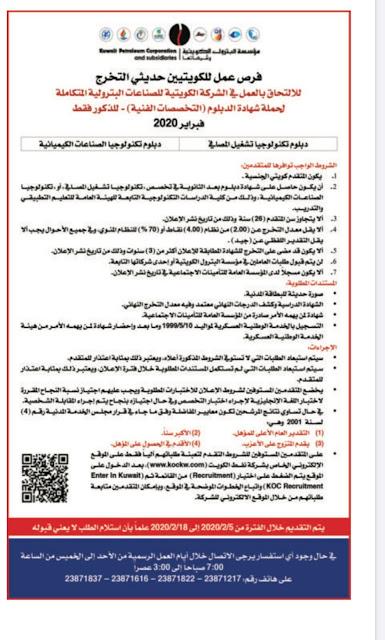 توظيف الإلكتروني في بوابة مؤسسة_البترول_الكويتية لحديثي التخرج
