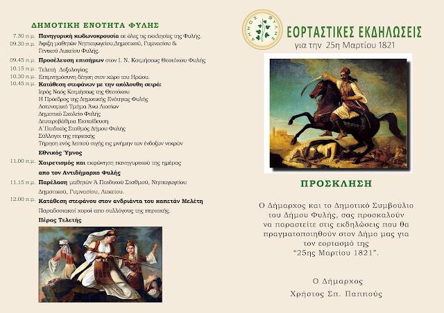 Το πρόγραμμα των Εορταστικών Εκδηλώσεων για την 25η Μαρτίου