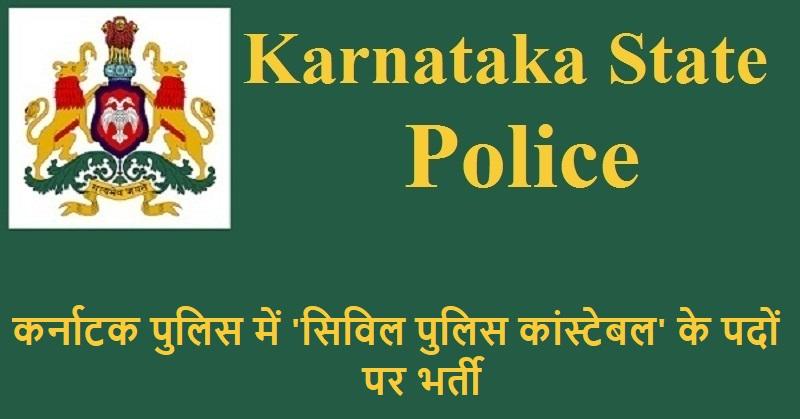 Karnataka Police Recruitment 2019