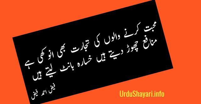 Mohabbat karnay walo do line urdu shayari by faiz ahmad faiz with image