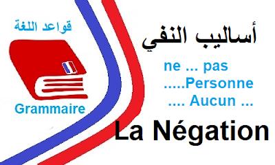 النفي في اللغة الفرنسية