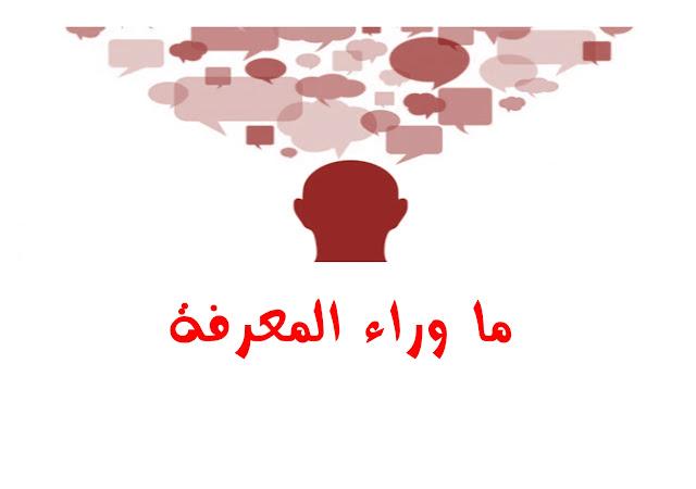 ما وراء المعرفة - المفهوم والمكونات