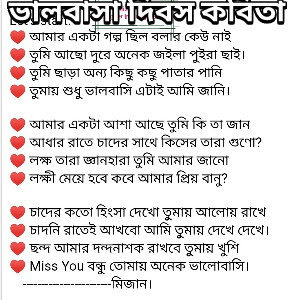 ভালোবাসা দিবসের কবিতা এস এম এস (Bhalobasha Dibosh Er Bangla Kobita SMS)