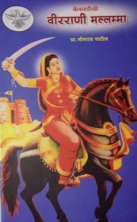 Book review - belvadichi virrani mallama, dr. Bhimrao Patil, sahitya Bharati