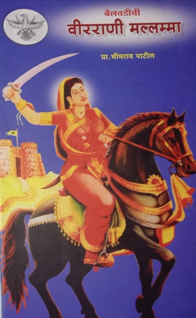 पुस्तक परिचय - बेलवडी ची विरराणी मल्लंमा - डॉ. भीमराव पाटील