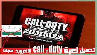 تحميل لعبة Call of Duty Black Ops Zombies للاندرويد مجانا ( لعبة كال اف ديوتي بلاك أوبس  زومبي)