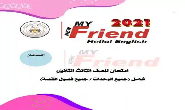 اهم امتحان لغة انجليزية شامل على الوحدات 1 - 16 للصف الثالث الثانوى 2021 من كتاب ماى فريند