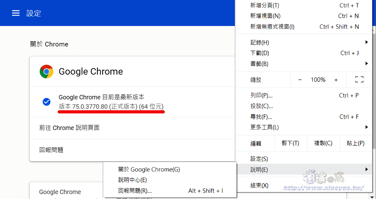 Google Chrome 閱讀模式