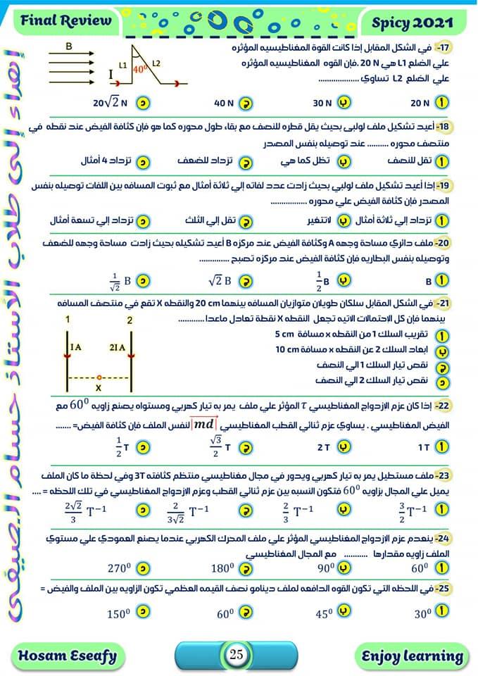 مراجعة ليلة الامتحان في الفيزياء.. 100سؤال بالاجابات  بابل شيت للصف الثالث الثانوي   4