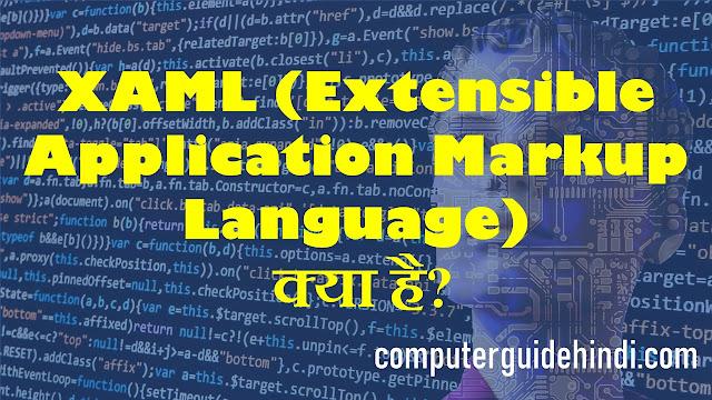 XAML (एक्सटेंसिबल एप्लीकेशन मार्कअप लैंग्वेज) क्या है? [What is XAML (Extensible Application Markup Language)?] [In Hindi]