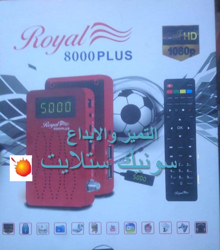 احدث سوفت وير رويال ROYAL 8000 PLUS تفعيل سيرفر شيرنج المجانى IPTV