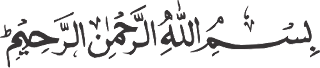 bacaan latin surat Al-An'am, teks latin, Al-Qur'an