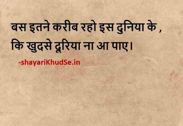 unique quotes on life Images Download, unique quotes on life Images Hd, unique quotes on life Images in Hindi