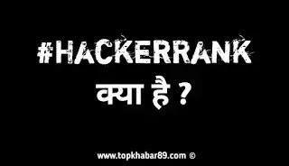what is HackerRank
