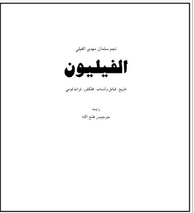 كتاب الفيليين تاريخ.قبائل.وأنساب . فلكلور . تراث قومي
