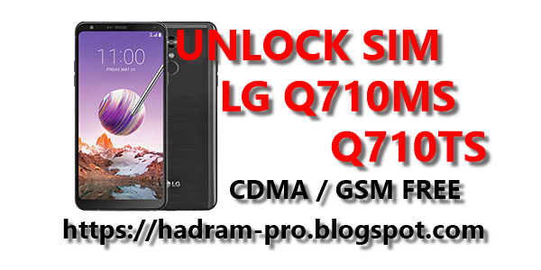 شرح فك شفرة هاتف LG Stylo 4 Q710MS-Q710TS مجانا