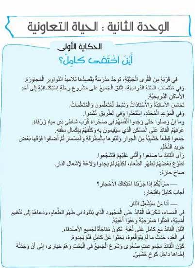 حكاية أين اختفى كامل مرشدي في اللغة العربية المستوى الثالث