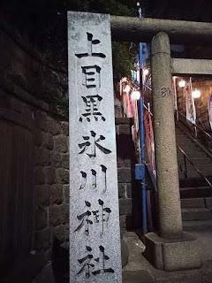 246沿 上目黒氷川神社