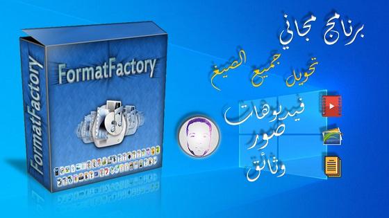 برنامج Format Factory لتحويل جميع الصيغ فيديو