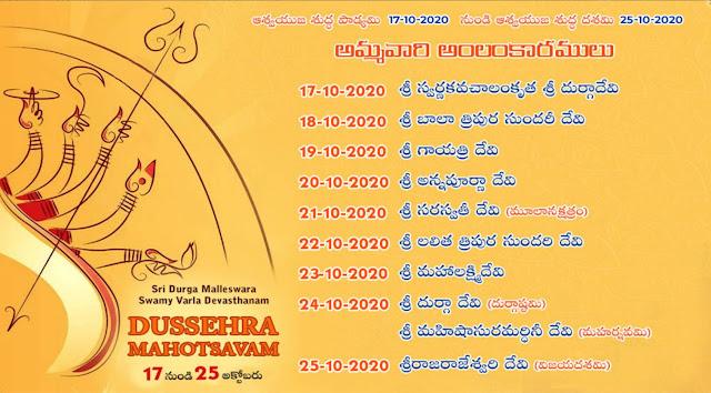 Vijayawada Navaratri alamkaralu